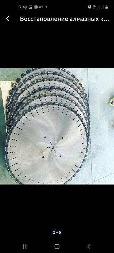 Услуги - Маевка: Продаю Алмазные диски 1000 мм и 800мм, Новые спешите количество