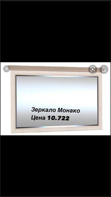 45 объявлений: Зеркало