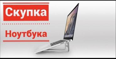 пионерский галстук купить в Кыргызстан: Скупаем НОУТБУКИ по самой высокой цене!!Скупка ноутбуковСкупка