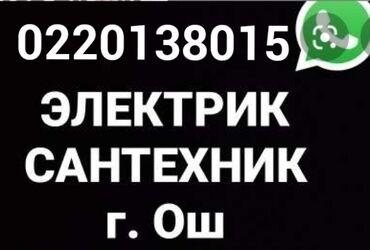 квартира ош часовой in Кыргызстан | САНТЕХНИКИ: Сантехник | Чистка канализации, Чистка водопровода, Чистка септика | Больше 6 лет опыта