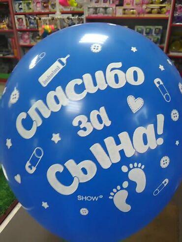 Гелиевые шарики на день рождения, выписку из роддома 100% качество се