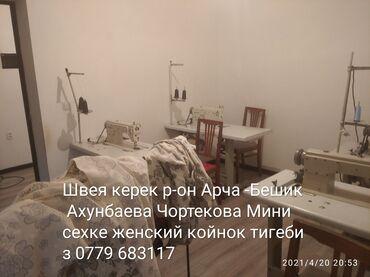 Швея Прямострочка. 3-5 лет опыта. Арча-Бешик