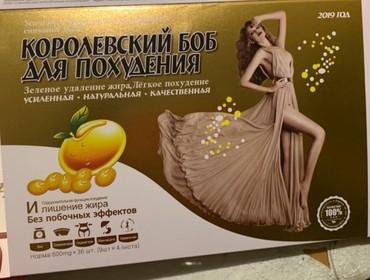 эффективные препараты для похудения в Кыргызстан: Новинка Королевский Боб для похудения Оригинал очень эффективный препа