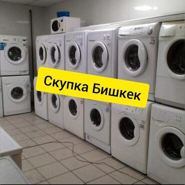 стиральная машина малютка с отжимом цена in Кыргызстан | СТИРАЛЬНЫЕ МАШИНЫ: Фронтальная Автоматическая Стиральная Машина