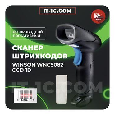 сканер штрихкода в Кыргызстан: Сканер штрихкода Сканер штрихкодов Сканер штрих кода Сканер