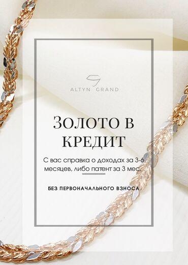 скупка золота 585 пробы в Кыргызстан: Золото в кредит через банк с вас справка о заработной плате, либо пате