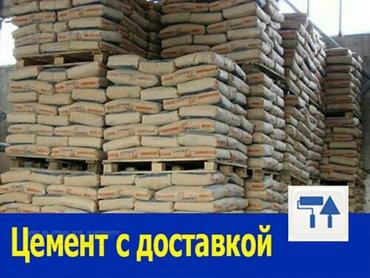 цемент в Кыргызстан: Цемент с доставкой на дом