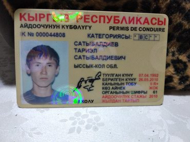 Вод.права на Сатыбалдиева Тариэл в Бишкек