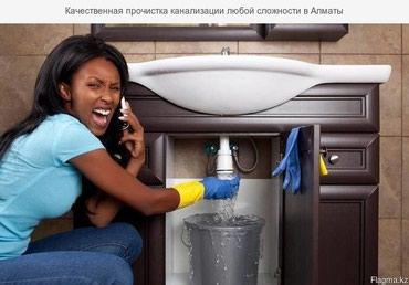 Прочистка канализации в Novopokrovka