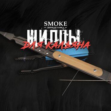 Личные вещи - Бишкек: Щипцы для угля!!! Щипцы для кальяна!!!   Щипцы предназначены для работ