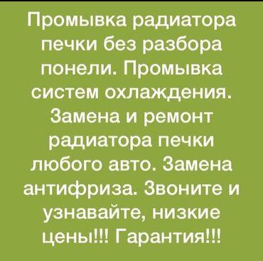 сколько стоит сип панель в бишкеке в Кыргызстан: Ремонт чистка отопителя радиатора без снятия панели