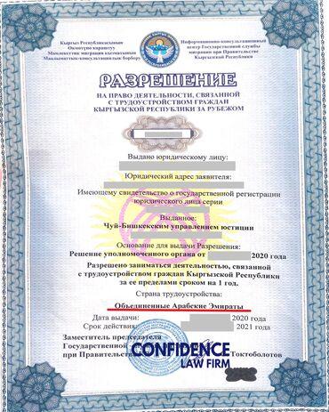 Другие услуги - Кыргызстан: Юридические услуги | Административное право, Гражданское право, Финансовое право | Консультация, Аутсорсинг