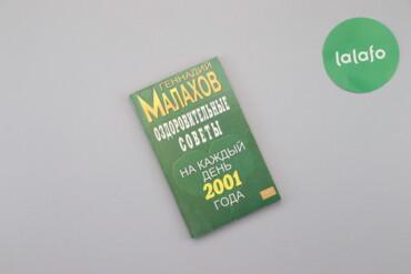 """Книга """"Оздоровительные советы на каждый день"""" Г. Малахов    Палітурка"""
