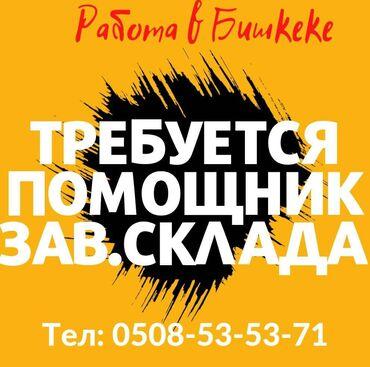 французский язык бишкек in Кыргызстан | КНИГИ, ЖУРНАЛЫ, CD, DVD: Требуется помощник зав склада!!! Опыта/ без опыта  График:9:30-17:00 С