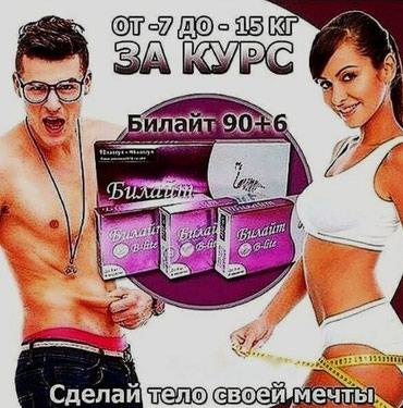 Капсулы для похудения БИЛАЙТ в Бишкек