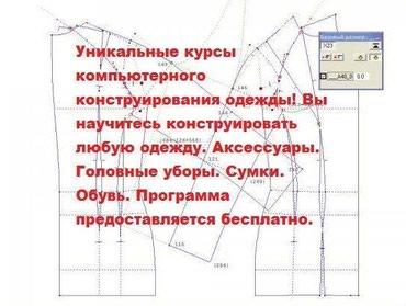 Компьютерное конструирования одежды! в Бишкек