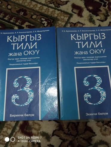 Кыргызкий язык 3 класс 2 части состояние отличное в Бишкек