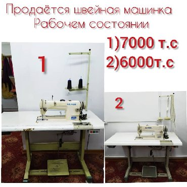 швейные машинки прямо строчки в Кыргызстан: Продаются швейные машинки (прямые строчки) обращайтесь по номеру