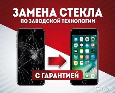 берекет гранд телефоны в рассрочку в Кыргызстан: Ремонт | Мобильные телефоны, планшеты | С гарантией, Бесплатная диагностика