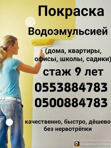 работа без опыта для девушек в Кыргызстан: Побелка | Больше 6 лет опыта