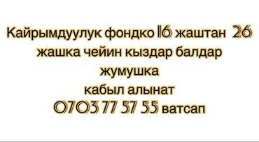 Поиск сотрудников (вакансии) - Бишкек: Кайрымдуулук фондко 16 жаштан 26 жашка чейинки кыздар жана балдар
