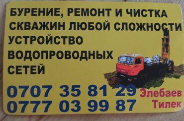 бур в Кыргызстан: Бурим скважины Обращаться по номеру на Картинке