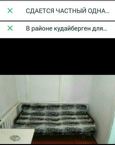 Сдаем двух комнатный частный дом для двух человек район кудайберген в Бишкек
