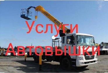 Услуг крана манипулятора - Кыргызстан: ИССЫК-КУЛЮ Предоставляем кран манипулятор услуги Автовышки и Крана