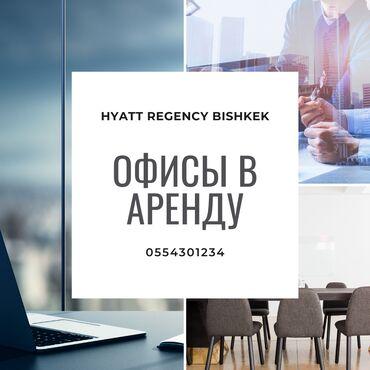 аренда дом на колесах в Кыргызстан: Офис в Хаятт Ридженси Бишкек это гарантия надежности, безопасности и к
