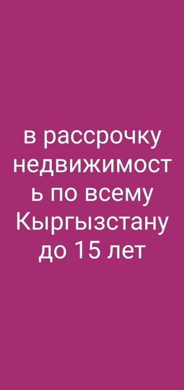 Atomy каталог кыргызстан - Кыргызстан: Батир сатылат: 3 бөлмө, 45 кв. м