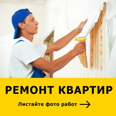Full repair | Apartments | More than 6 years experience