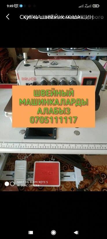 538 объявлений | ЭЛЕКТРОНИКА: Скупка швейных машин дорого
