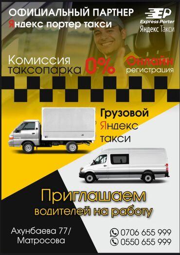 Работа водителем в Грузовой Яндекс такси !Условия