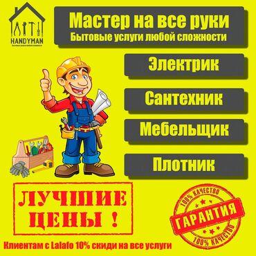 сварщик плотник в Кыргызстан: Электрик | Электромонтажные работы | Стаж Больше 6 лет опыта