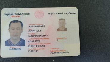 Находки, отдам даром - Мыкан: Найден паспорт