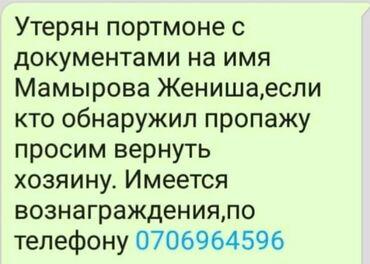 1 объявлений: Патерян портмоне с дакументами на имя Мамыров Жениш если обнаружили