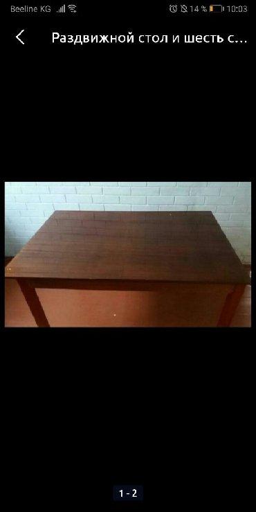 стол и стулья для гостиной в Кыргызстан: Продаётся раздвижной стол для гостиной и шесть стульев в отличном