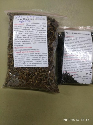 jelitnyj zelenyj kofe в Кыргызстан: Иван -чай ферментированный экологически чистый цветкии листья