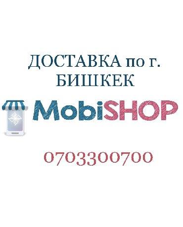 защитные пленки для мобильных телефонов в Кыргызстан: Доставка мобильных аксессуаров
