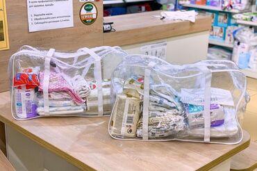мр 371 купить в бишкеке в Кыргызстан: Готовая сумка в роддом, одежда для малыша, все необходимое для род