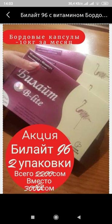 АКЦИЯ АКЦИЯ АКЦИЯ Оригинал доставка в Бишкек