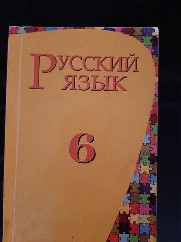 Rus dili kurslari ve qiymetleri - Азербайджан: Rus dili 6. Səliqəli istifadə olunub