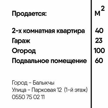 Продается квартира: 2 комнаты, 142 кв. м