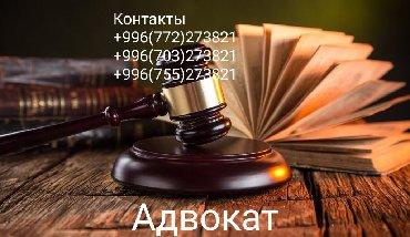 Юридическая консультация населению - Кыргызстан: Адвокат :Не знаете, как подготовиться к судебному процессу и защитить