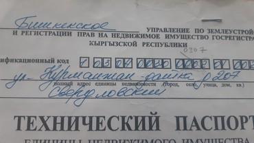 сниму помещение под столовую в Кыргызстан: Помещение под бизнес алмаатинская-жибек жолу 99 кв.  очень срочно