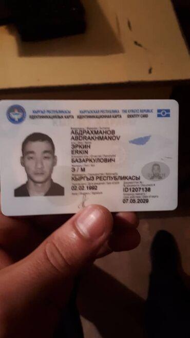 Бюро находок - Кыргызстан: Потеряли барсетку там были паспорт,техпаспорт и другие документы деньг