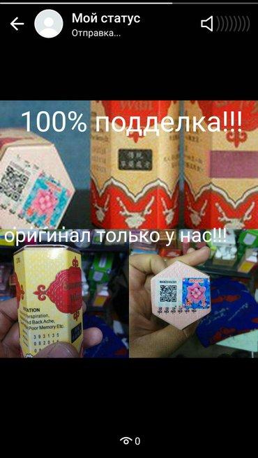 Samyun wan  на первом фото 100% подделка! оригинал только у нас! ( не  в Бишкек