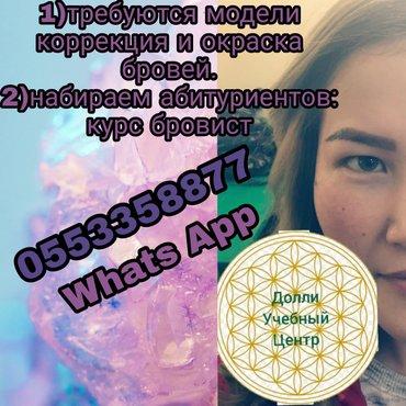 курсы бровиста.Приглашаются модели в Бишкек