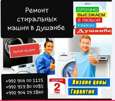 Ремонт стиральных машин в душанбе вызов на дом быстро дешево и