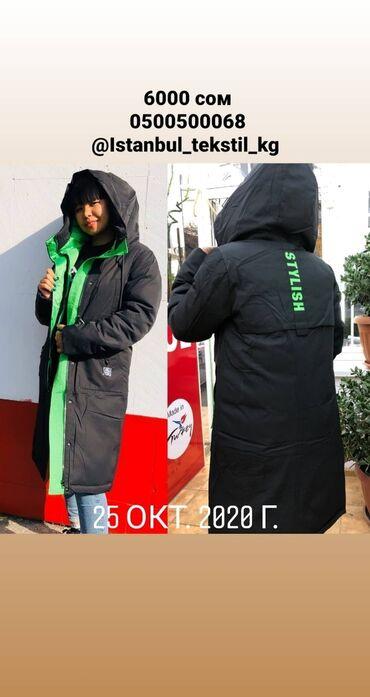 поля в бишкеке в Кыргызстан: Стильная зимняя куртка чуть ниже колен для прекрасной половины